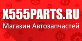 x555parts.ru - Магазин запчастей