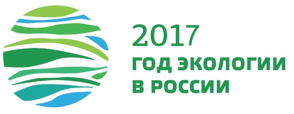 Экологическая программа в Ъабаровске